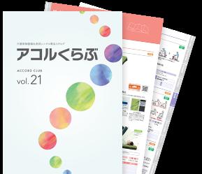アコルくらぶ vol.21