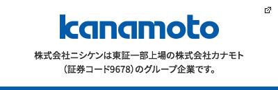 株式会社カナモト