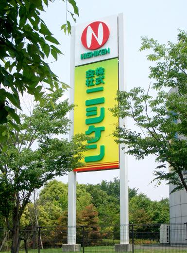 株式会社ニシケン