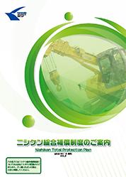 ニシケン総合補償制度のご案内 vol.2