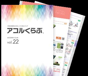 アコルくらぶ vol.22